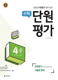 초등 수학 4-2 단원평가(2017)(4판)