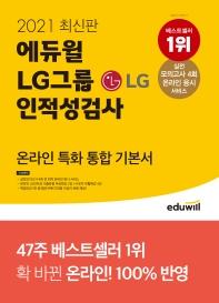 LG그룹 인적성검사 온라인 특화 통합 기본서(2021)(에듀윌)
