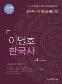 이명호 한국사(2020)