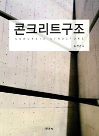 콘크리트 구조