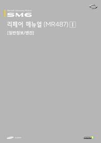 SM6 리페어 매뉴얼(MR487). 1