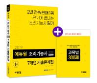 조리기능사 필기 7개년 기출문제집(2019)(에듀윌)