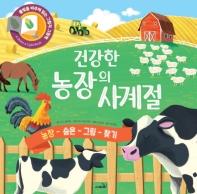 건강한 농장의 사계절(양장본 HardCover)