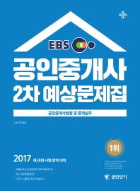 공인중개사법령 및 중개실무 예상문제집(공인중개사 2차)(2017)
