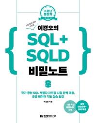 이경오의 SQL+ SQLD 비밀노트(시험장에 몰래 가져갈)