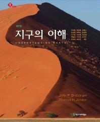 지구의 이해(7판)