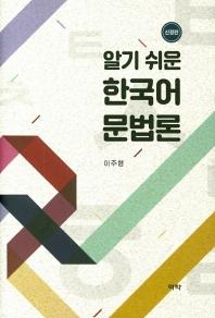 한국어 문법론(알기 쉬운)(신정판)(양장본 HardCover)