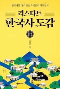 리스타트 한국사 도감(지도로 읽는다)