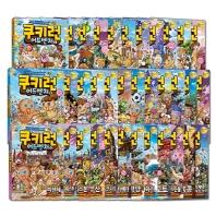 쿠키런 어드벤처 1~35권 세트(전35권)