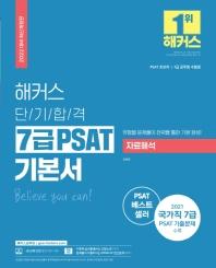 2022 해커스 단기합격 7급 PSAT 기본서 자료해석(개정판)