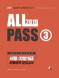 선행정학 서울, 지방 9급 모의고사(2019)(김중규)(ALL PASS 3)