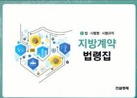 지방계약법령집(2019)(개정판)(전2권)