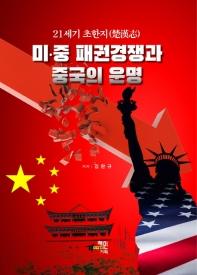 미중 패권경쟁과 중국의 운명(21세기 초한지)