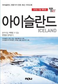 아이슬란드(트래블로그)