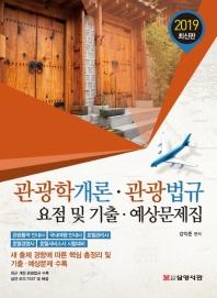 관광학개론 관광법규 요점 및 기출·예상문제집(2019)