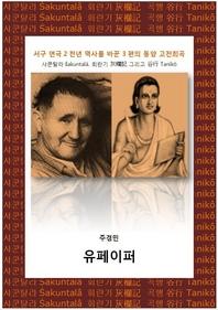 서구 연극 2천년 역사를 바꾼 3편의 동양 고전희곡