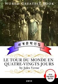 80일간의 세계일주(Le tour du monde en quatre-vingts jours) - 고품격 시청각 프랑스어판