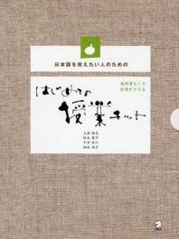 はじめての授業キット日本語を敎えたい人のためのレシピ