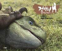 점박이 한반도의 공룡2. 1: 겁쟁이 타르보사우루스(양장본 HardCover)