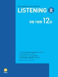고등 Listening It 유형 기본편 12회(2019)(Listening It)(CD1장포함)