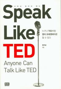 Speak Like TED(스피크 라이크 테드)