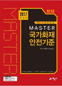 국가화재 안전기준(NFSC)(2017)(Master)(개정판)