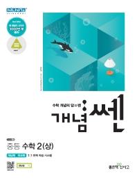 중등수학. 2(상)(2019)(개념쎈)