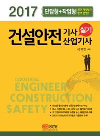 건설안전기사 산업기사 실기(단답형+작업형)(2017)(개정증보판 2판)