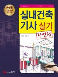실내건축기사 실기(작업형)(개정증보판 6판)