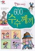 만화로 배우는 600가지 수수께끼