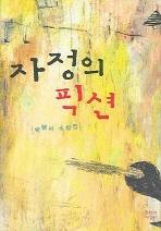 자정의 픽션 / 박형서