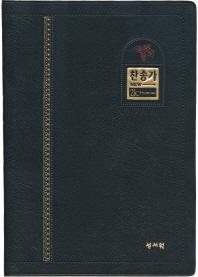 성서원 새찬송가 (검정비닐, 대, 단본)