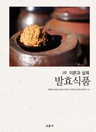 발효식품(2판)