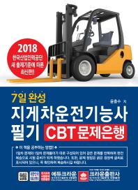 지게차운전기능사 필기 CBT 문제은행(2018)(7일 완성)