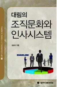 대림의 조직문화와 인사시스템(서울대학교 경영연구소 기업경영사연구총서 34)