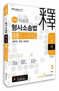 이승준 형사소송법 조문 OX 문제집(2013)(수불석권 시리즈 3)