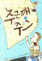 주근깨 주스(시공주니어 문고 독서 레벨 1 21)