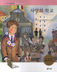 사랑의 학교(교과서 세계명작문학 41)