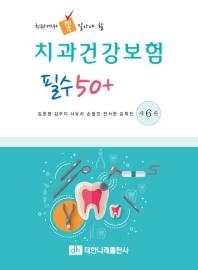 치과건강보험 필수 50+(치과에서 꼭 알아야할)(6판)