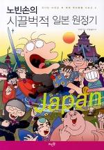 시끌벅적 일본 원정기(노빈손의)(세계 역사 탐험 4)