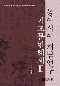 동아시아 개념연구 기초문헌해제. 3(한림대학교 한림과학원 개념소통자료시리즈)(양장본 HardCover)