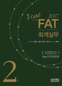 FAT 회계실무 2급(2017)(I can!)(개정판 4판)