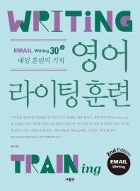 영어 라이팅 훈련 이메일 라이팅