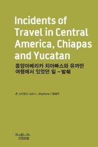 중앙아메리카 치아빠스와 유까딴 여행에서 있었던 일(발췌)(지식을만드는지식 천줄읽기)