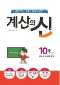계산의 신. 10(초등 5학년 2학기)(KAIST 출신의 수학 선생님이 집필한)