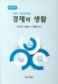 경제와 생활(세계화 정보화시대의)(전정판)