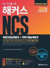 해커스 NCS 직업기초능력평가+직무수행능력평가(2019 하반기)(단기 합격)