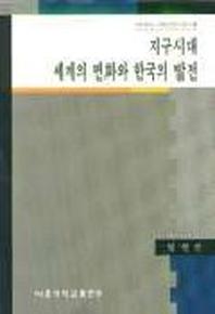지구시대 세계의 변화와 한국의 발전