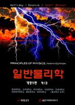 일반물리학. 제1권(개정판 9판)