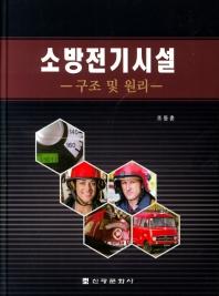 소방전기시설: 구조 및 원리(양장본 HardCover)